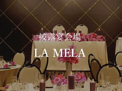披露宴会場 LA MELA