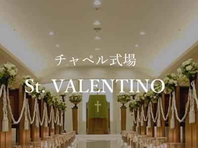 チャペル式場 St. VALENTINO