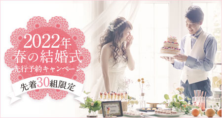 2022年春の結婚式先行予約キャンペーン